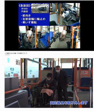 バス車内における車いす固定について
