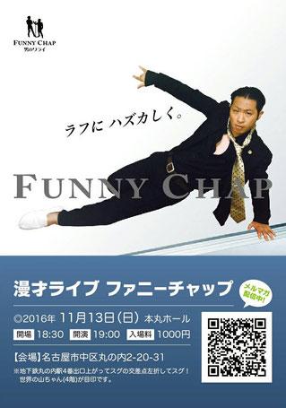 名古屋お笑いライブ ファニーチャップ