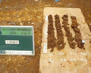 施工前の土採取、土質確認例