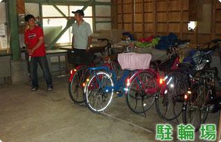 駐輪場、自転車置き場