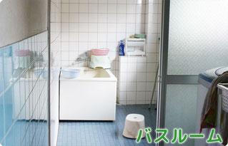 バスルーム、浴室