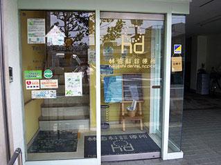 林歯科診療所の玄関