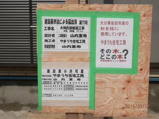 木材エコポイント実施中の看板