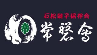 常磐会ロゴ画像