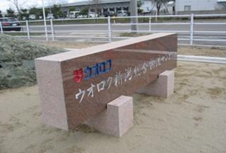 ウオロク様 新潟総合物流センターの石看板・さざれ石  石看板 表の写真