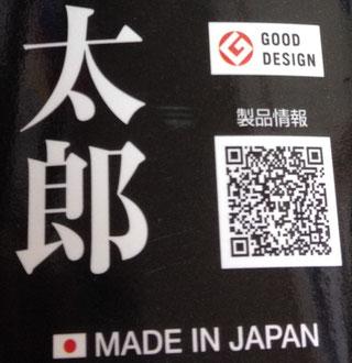 デザイナーならば取ったら絶対嬉しいグッドデザイン賞を受賞しているゴム太郎 凄い