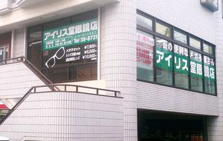 鎌倉市 アイリス堂眼鏡店様
