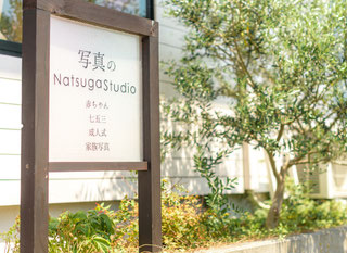 ナツガスタジオイメージ画像