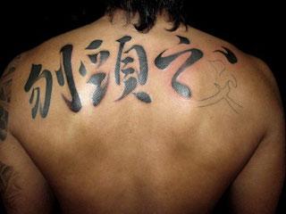 文字の刺青