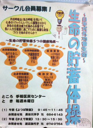 手稲サークル体操