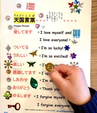 斎藤ひとりさんの天国言葉:心が豊かになります!