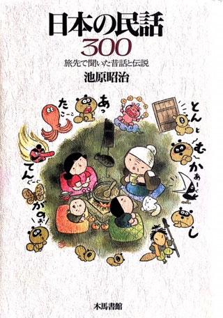 日本図書館教会選定図書・池原昭治著・全480頁・30年の歳月をかけて採集した全国の民話。時代を越えて語り継がれてきた民衆の物語。