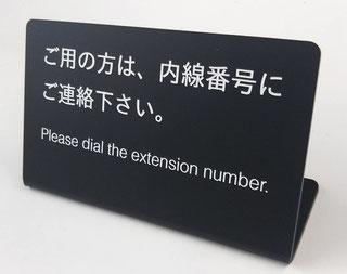 内線番号にご連絡ください