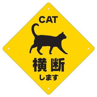 注意サイン: ネコ 横断します