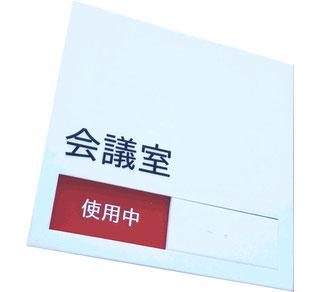 白いスタイリッシュな会議室サイン