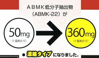 仙生露ABMK360mg濃縮タイプ