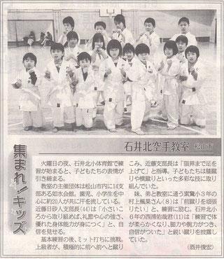 愛媛新聞掲載(平成24年5月2日)