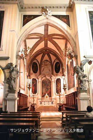 サンジョバンニエヴァンジェリスタ教会