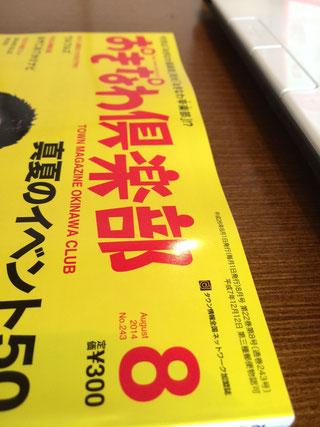 おきなわ倶楽部 8月号