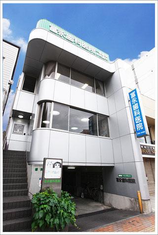 """""""冨永歯科医院"""""""