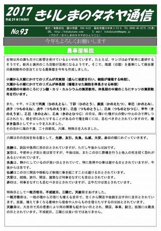 きりしまのタネヤ通信2017年1月号№93