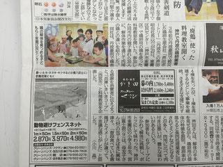神戸新聞に紹介していただきました。