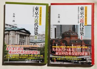 『東京の近代建築Ⅰ・Ⅱ』(吉川弘文館)
