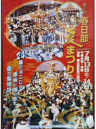 春日部夏まつり,2019,令和元年,春日部市,かすかべ大通り,みこしパレード