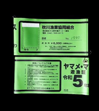 遊漁券 秋川漁協