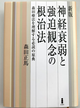 倉吉市整体 森田療法 田中療術院