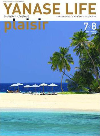 『YANASE LIFE Plaisir』 2012年7+8号