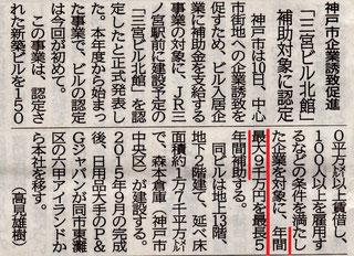 神戸新聞記事より