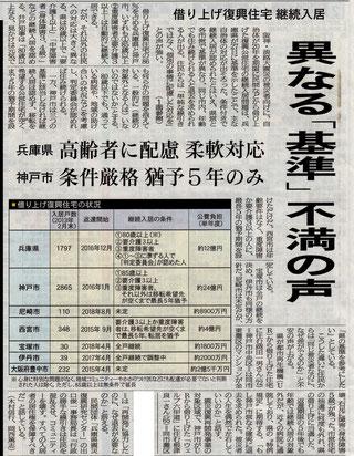 H25.3.28 神戸新聞より
