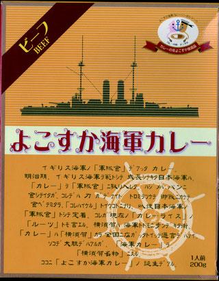 『よこすか海軍カレー』