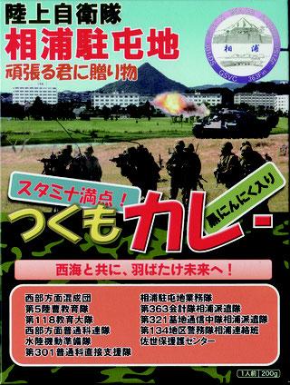 相浦駐屯地『つもくカレー』