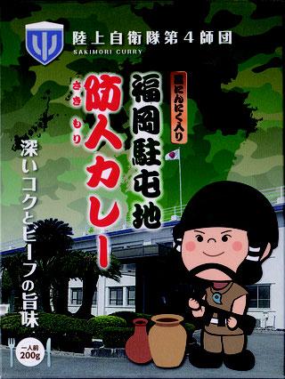 福岡駐屯地 『防人カレー』