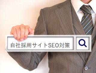 自社採用サイトSEO対策