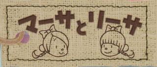 『マーサとリーサ』シリーズ/たかおかゆみこ作・絵/岩崎書店