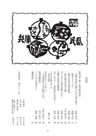 兵庫民芸50号目次画像