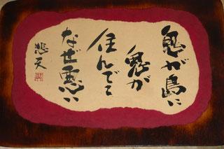 水澤観音で出店していた作家さんの作品。ずっと昔初対面で手に入れた作品
