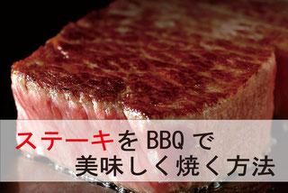 ステーキをBBQで美味しく焼く方法