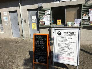 鶴見緑地BBQ受付所