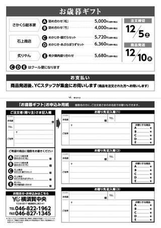 横須賀の地元を応援するお歳暮ギフト注文書