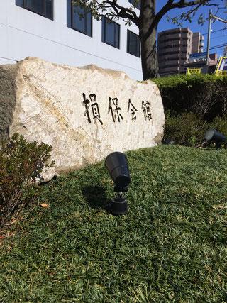 東京千代田区損保会館
