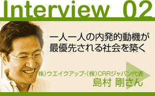 島村剛さんへのインタビュー(2004年)
