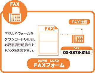 戸谷染料商店|FAXフォーム