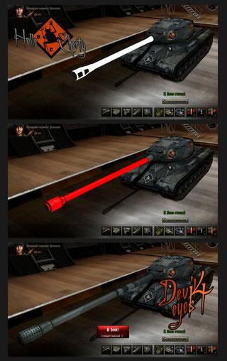 Цветовая схема уровня орудий: сток / пред / топ