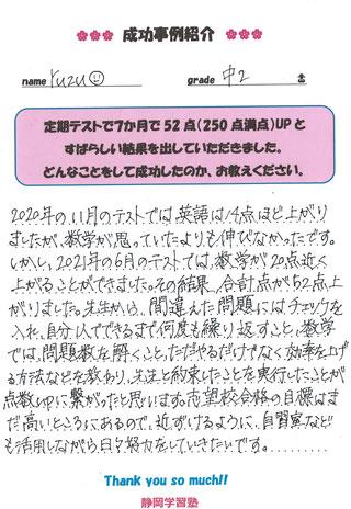 勉強方法学習塾 静岡市駿河区  小5👩作 ハムスター・マヨネーズ・人です(笑)     勉強において、集中力は非常に大事です。集中力を発揮するためには、必要なことを習慣化させることが近道になると思います。今回は、勉強場所に関して意識するポイントについてお話ししています。