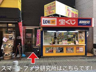 ④宝くじ売り場が見えてきますので、その手前が当店です。 赤い登りが目印です。