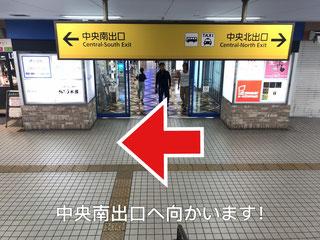 ②階段を降りたら、左へ中央南出口に向かいます。
